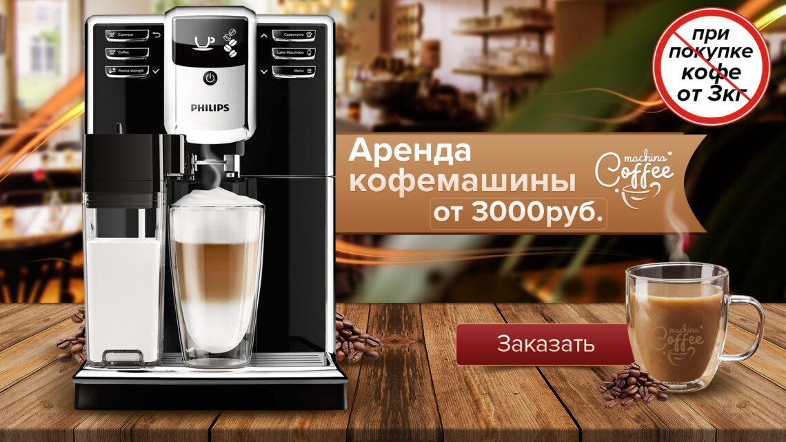 Arenda-kofemashiny-bez-kofe